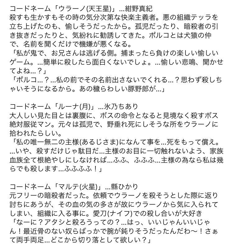 <キャラ設定_惑星組> @knn_maki  @Chiarin_cb  @agata_hikari  @tanemaki94  @shimotsuki3sui9  @chisorax_sakusa  @hinach519