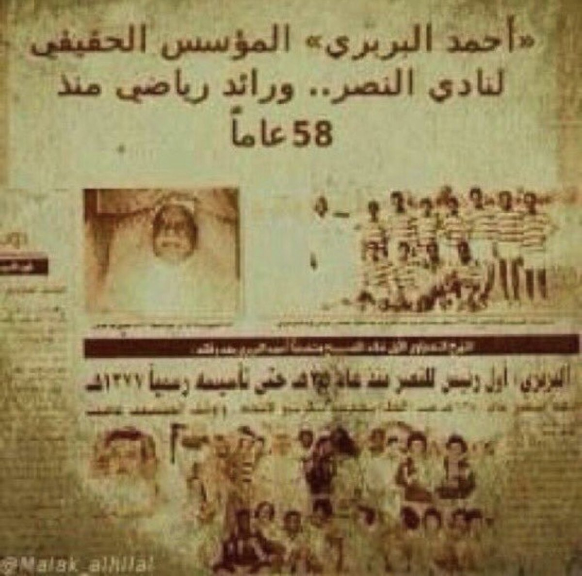 Oxyjen1957 A Twitter حقيقه نادي النصر أسسه شخص من الجاليات العربية المقيمة في السعودية واختار شعاره من علم السودان النصر نادي الجاليات Https T Co I3cnufy2dd