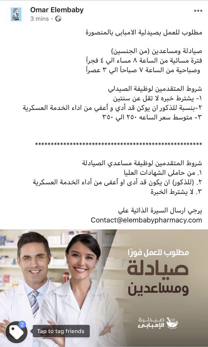 Share it ya gam3a