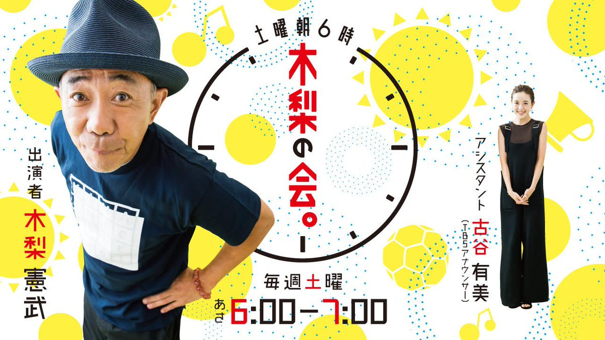TBSラジオ FM90.5&AM954's photo on #木梨の会