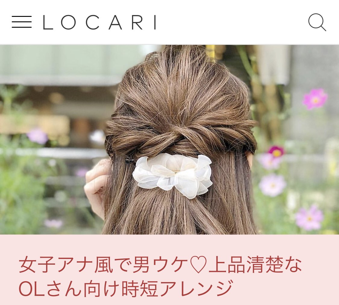 新生活が始まるオフィスシーンにおすすめ♡ 上品清楚な女子アナ風アレンジで無敵の可愛さGet♡ #LOCARI #ロカリ #ピックアップ #オフィスヘアアレンジ #時短アレンジ 女子アナ風で男ウケ♡上品清楚なOLさん向け時短アレンジ  @locari_jpより