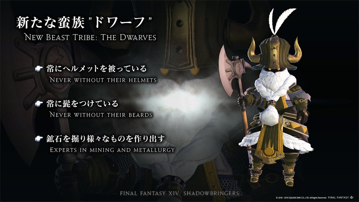 FINAL FANTASY XIV's photo on ドワーフ