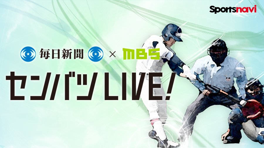 Yahoo! JAPAN(ヤフー)'s photo on #選抜高校野球