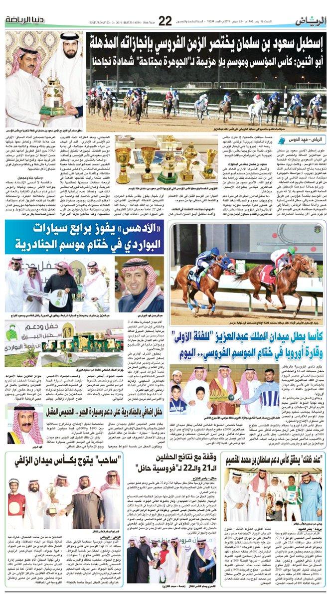 أخبار الاتحاد في الصحف لهذا اليوم السبت الموافق -16-رجب -1440هـ
