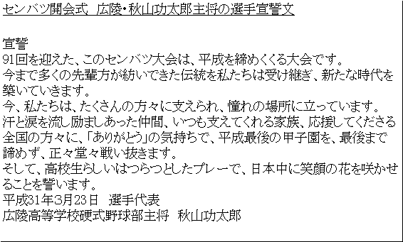 熱闘甲子園's photo on 選手宣誓