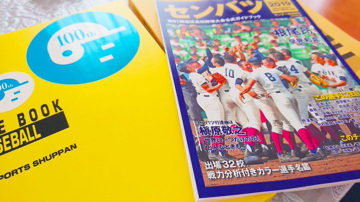 りい's photo on #選抜高校野球