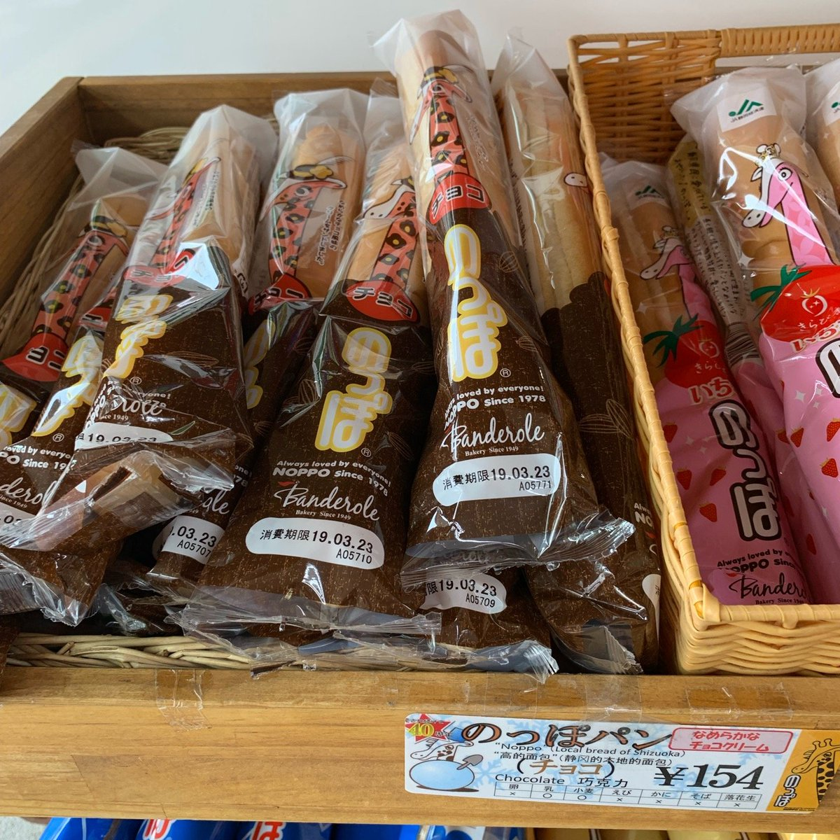 ベルマート キヨスク 沼津店 のっぽ(チョコ)