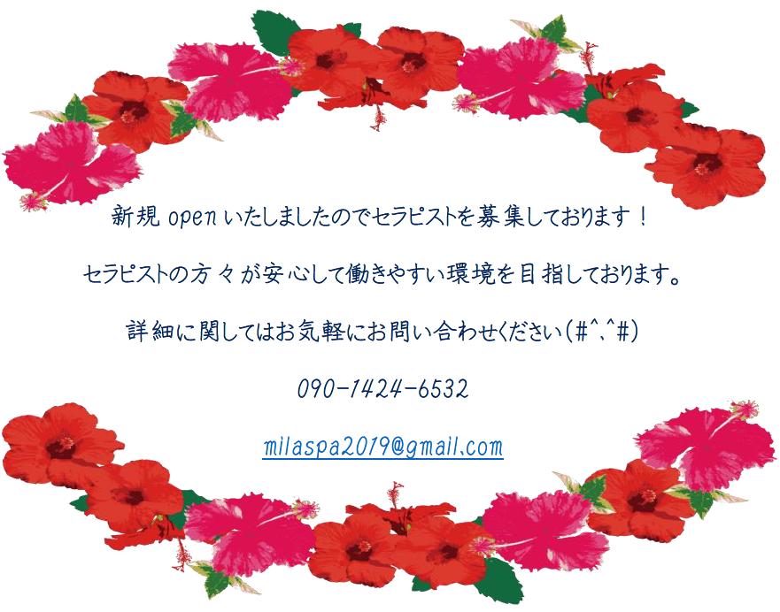 セラピストさん募集中です! #東中野 #求人 #好条件 #高収入 #経験者優遇 #未経験歓迎