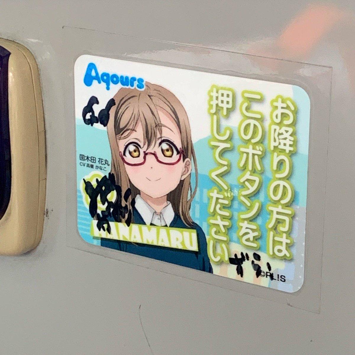 伊豆箱根バス(ラブライブ!サンシャイン!!ラッピングバス)(4)
