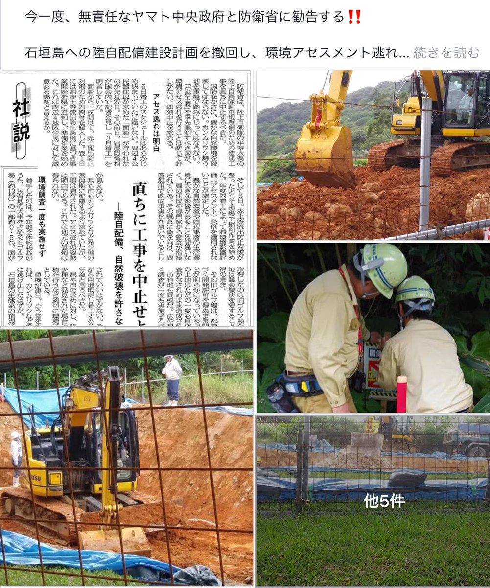 RT @yamotyan: 【石垣島陸自配備】  石垣島のM.Uさんは今日、怒りを持って3月9日の写真や動画を改めて投稿なさいました。  3枚目、4枚目の写真は、3月9日、大量に流れ出した赤土の動画からの一瞬。 https://t.co/fycGXfWU0k