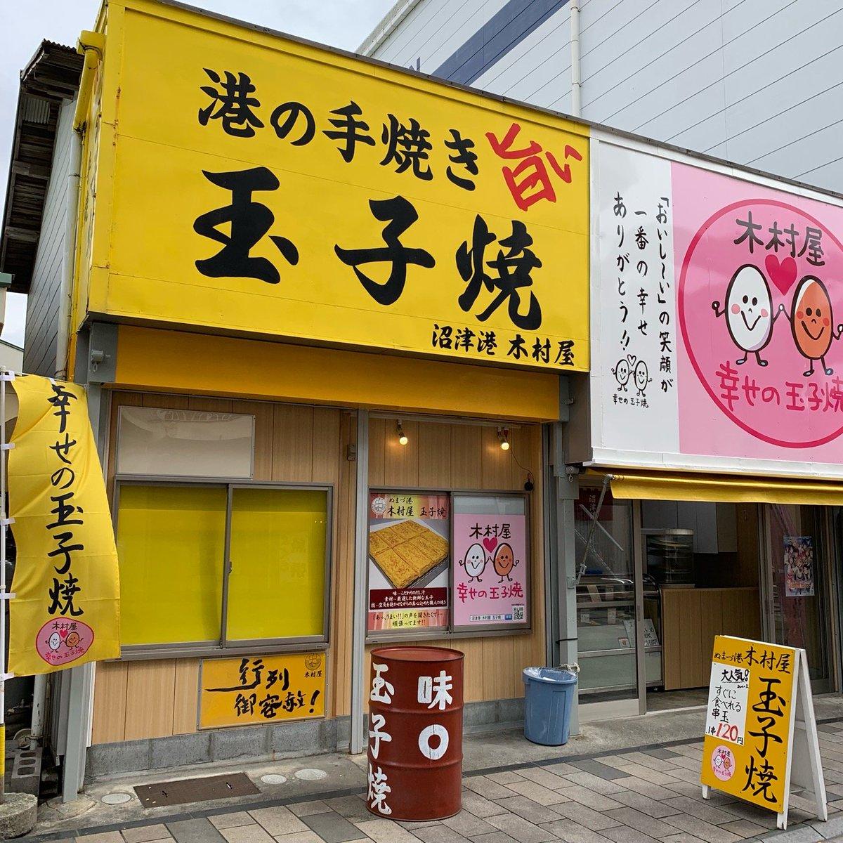 玉子焼 木村屋(1)