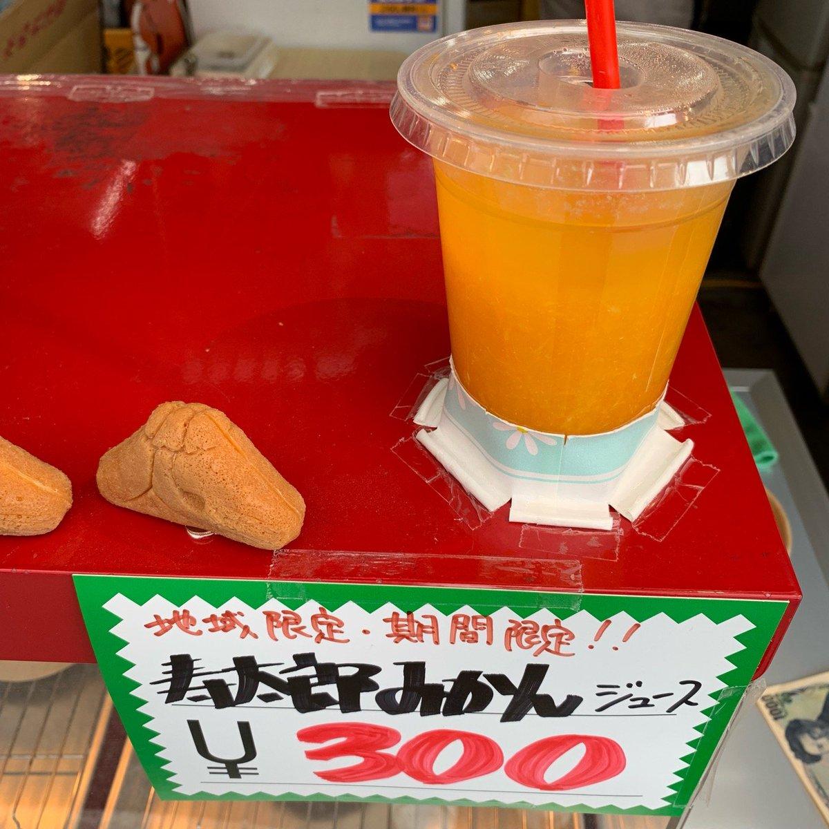 沼津港 魚永(寿太郎みかんジュース&富士山カステラ)