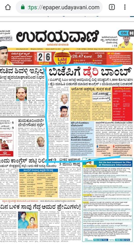 Yeddy Diaries make it into Udayavani, Kannada Prabha, and Vartha Bharati front pages. Also read the full article here for free now: https://caravanmagazine.in/politics/yeddyurappa-diaries-bjp-1800-crore-payouts-jaitley-rajnath-gadkari-advani-crores…