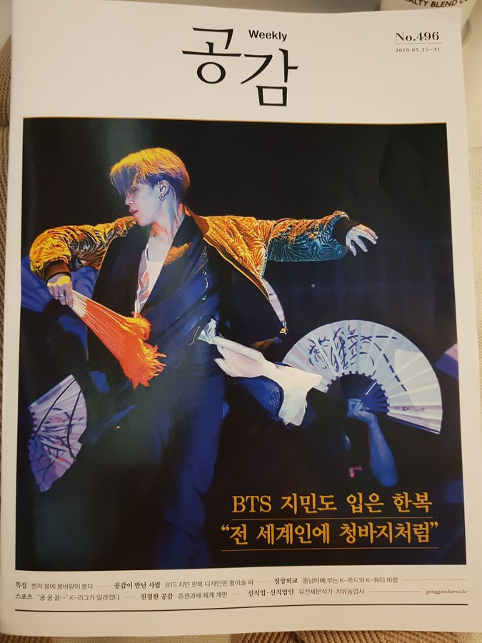 #JiminToday | 190323  #Jimin is on the cover of Gonggam (Empathy) Weekly for March 25-31. Leesle fashion designer Hwang Yiseul was also mentioned.  The mag distributed by South Korea&#39;s Ministry of Culture, Sports and Tourism covers people, politics, culture, others.  TEXT TRANS <br>http://pic.twitter.com/ITU2RIEq8S