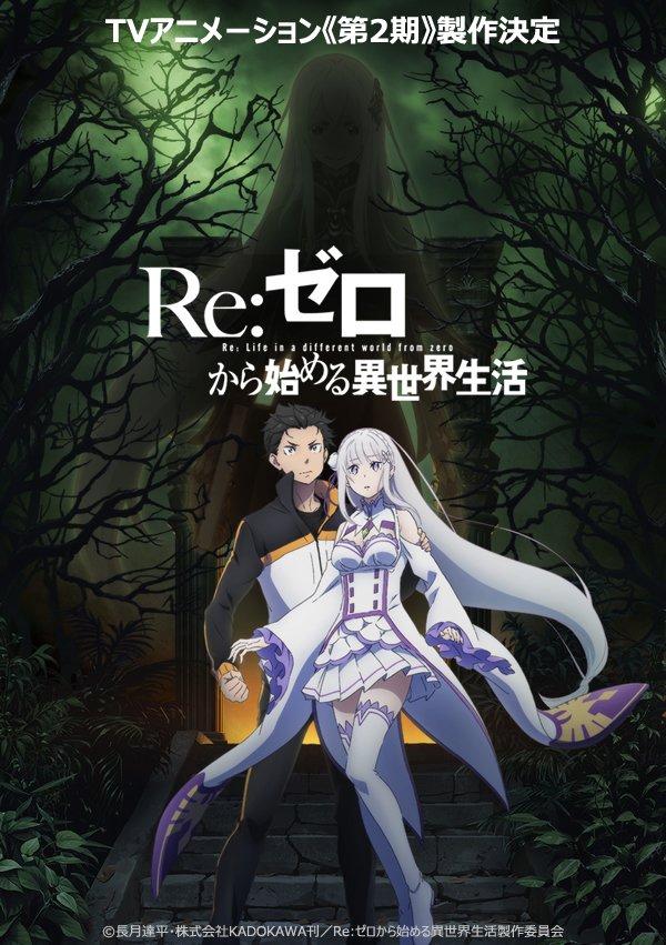 『Re:ゼロから始める異世界生活』公式さんの投稿画像