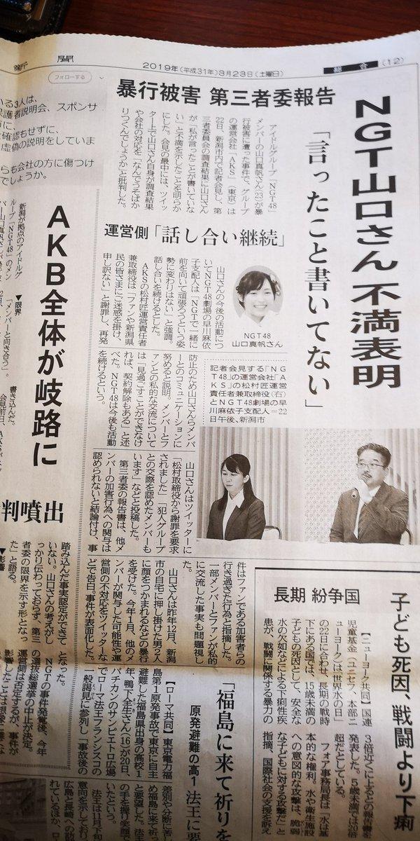 福井新聞が紙面で異例の報道「NGT山口さん不満表明 AKB全体が岐路に」