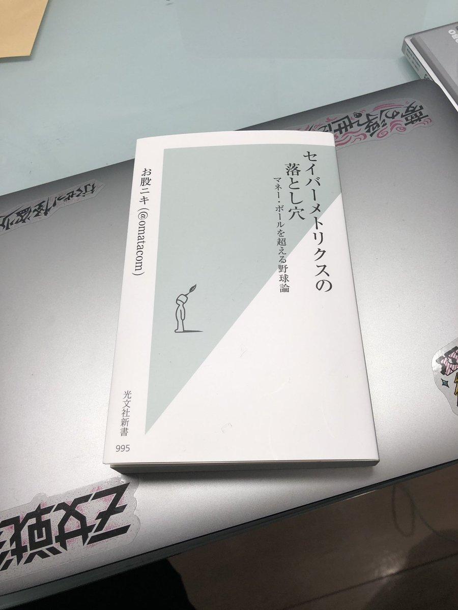 """ニキ 小俣 """"お股ニキ""""が語るイチロー氏のすごさ「全盛期がもう10年ずれていたら…」 (2)"""