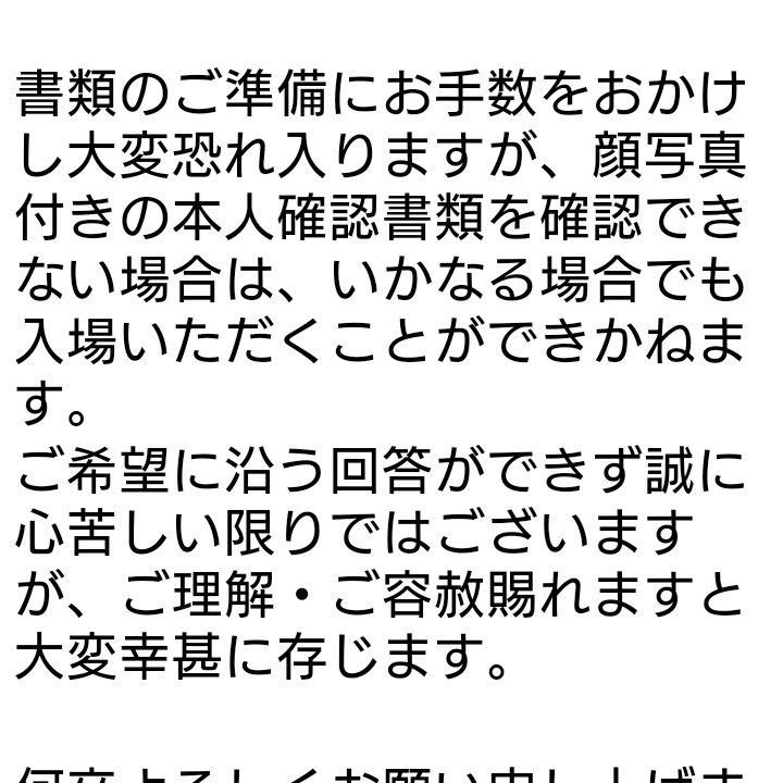 【悲報】渡辺麻友バースデーイベント、スタッフの不手際により当選者が入場不可能