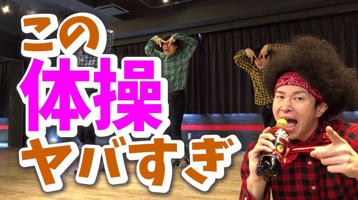【二日連続 動画投稿!】youtubeに新作踊ってみた動画公開!なんとメッツコーラで話題のあのダンスをRABが踊ってみたよ!オタクが超ラジオ体操踊ってみた