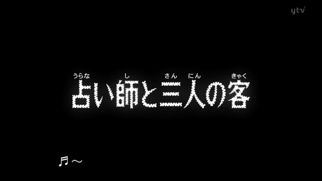 占い師と三人の客と山田くんと7人の魔女 #名探偵コナン #conan https://t.co/WgPHgcY1LP