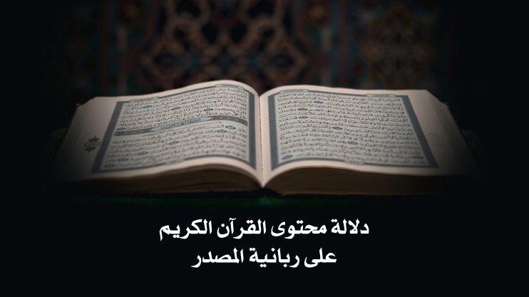 دلالة محتوى القرآن الكريم ربانية D2VYEI_WwAYYVvB.jpg