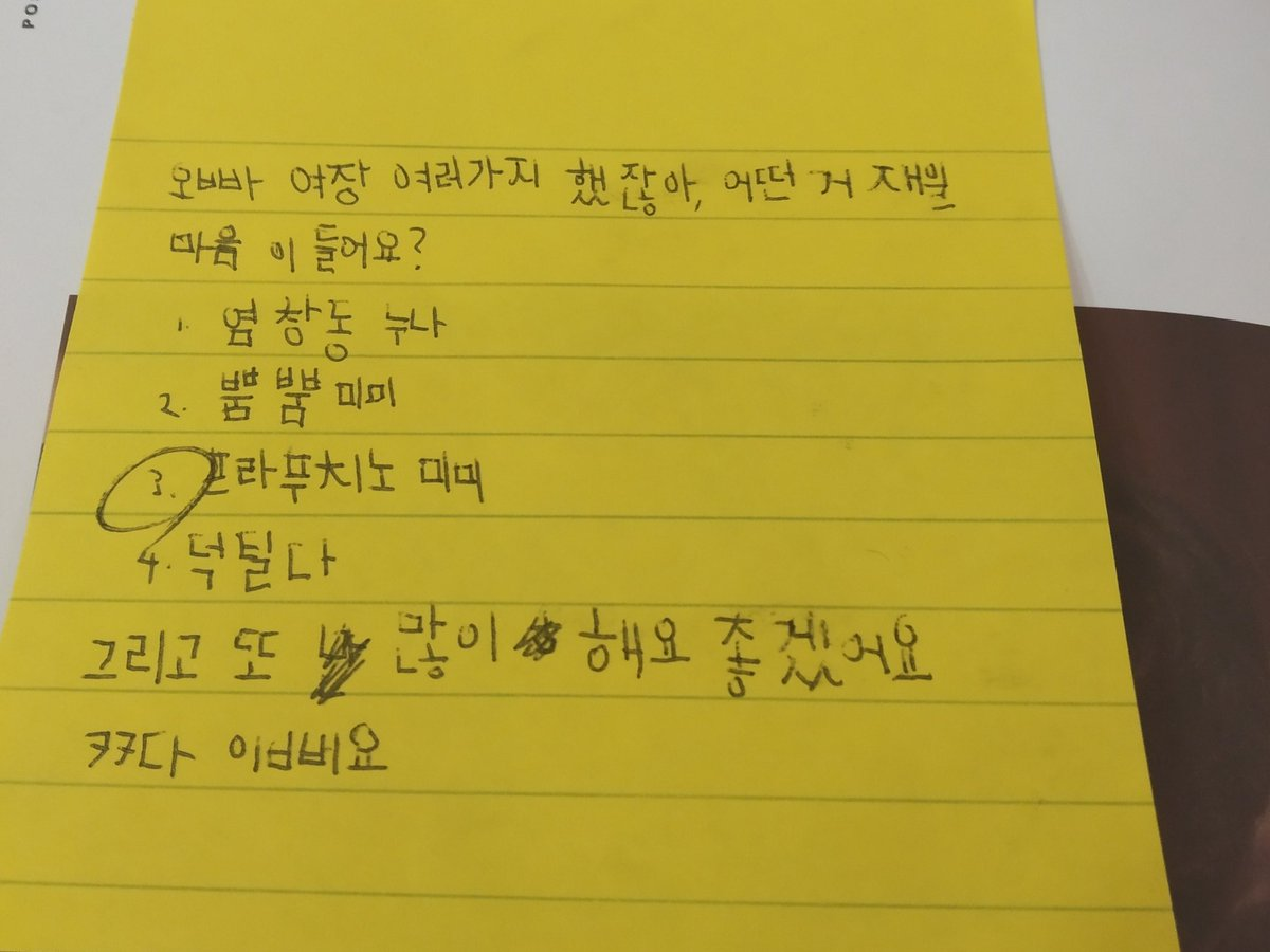 I asked the important question lol Sorry for the bad handwriting, I just copied it. #KimJaeduck 230319<br>http://pic.twitter.com/FcmxV1adSD