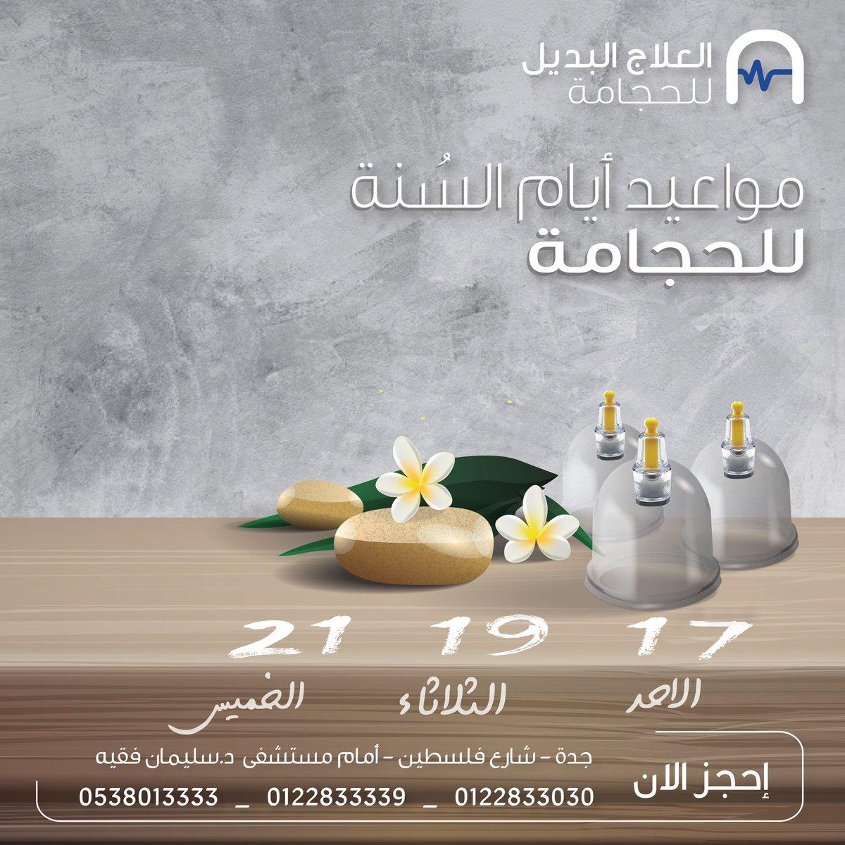مواعيد الحجامة في رمضان