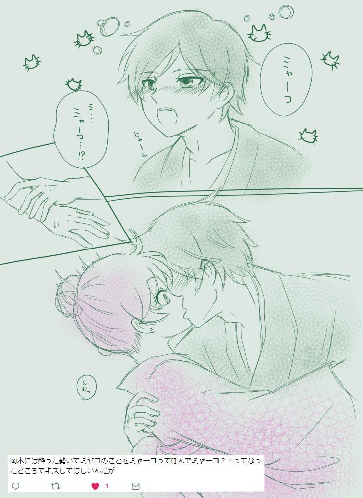 らくがき。周吉さんとミヤコでちゅっちゅ。 こういう掛け合いが見たいとか言われたら軽率に書く&描くので軽率に呟いて欲しいですw(ノ´-`*) この二人が並ぶと桜餅の色合いで美味しそう...