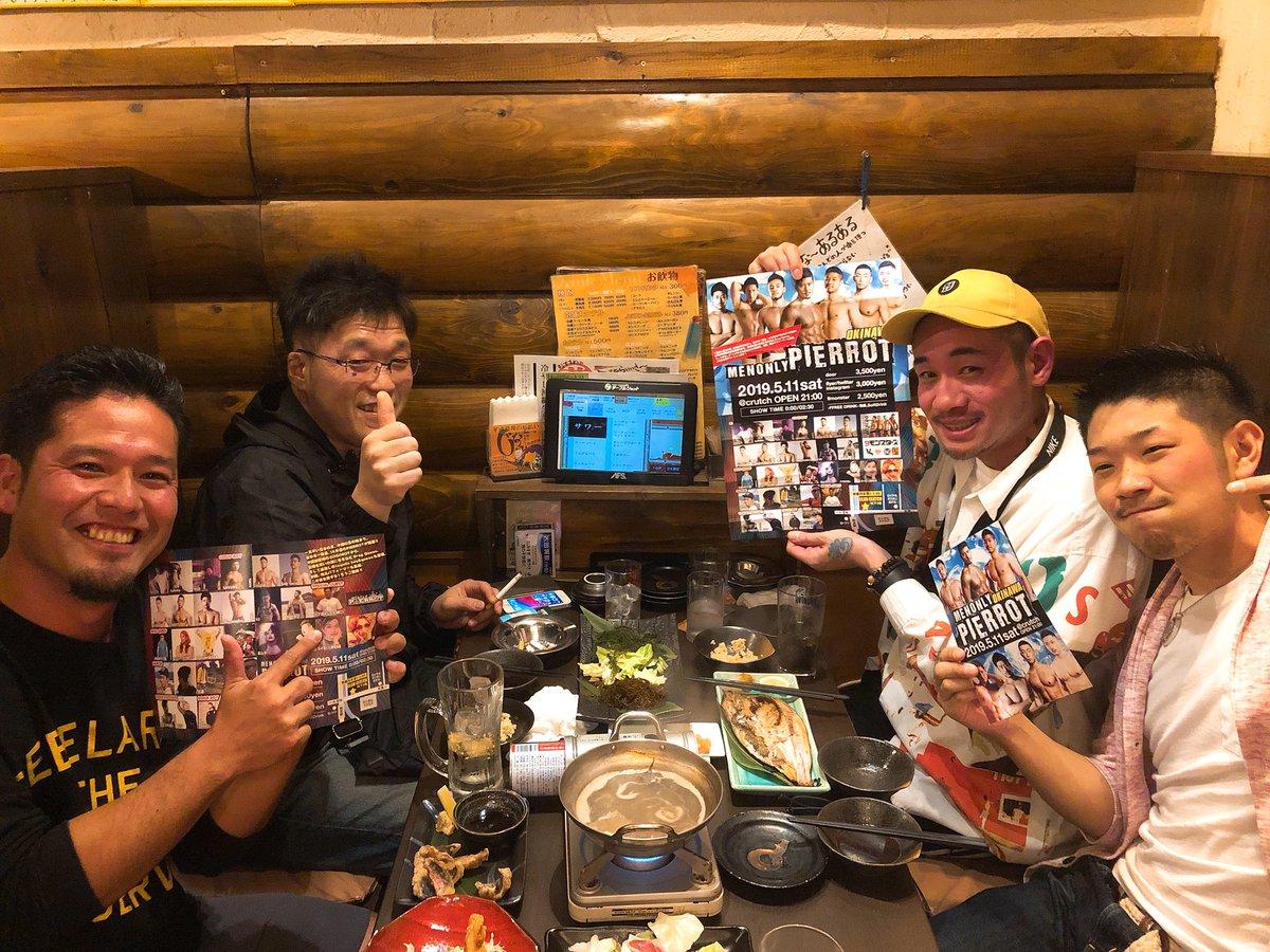 愁平-SHUHEI- 沖縄なう