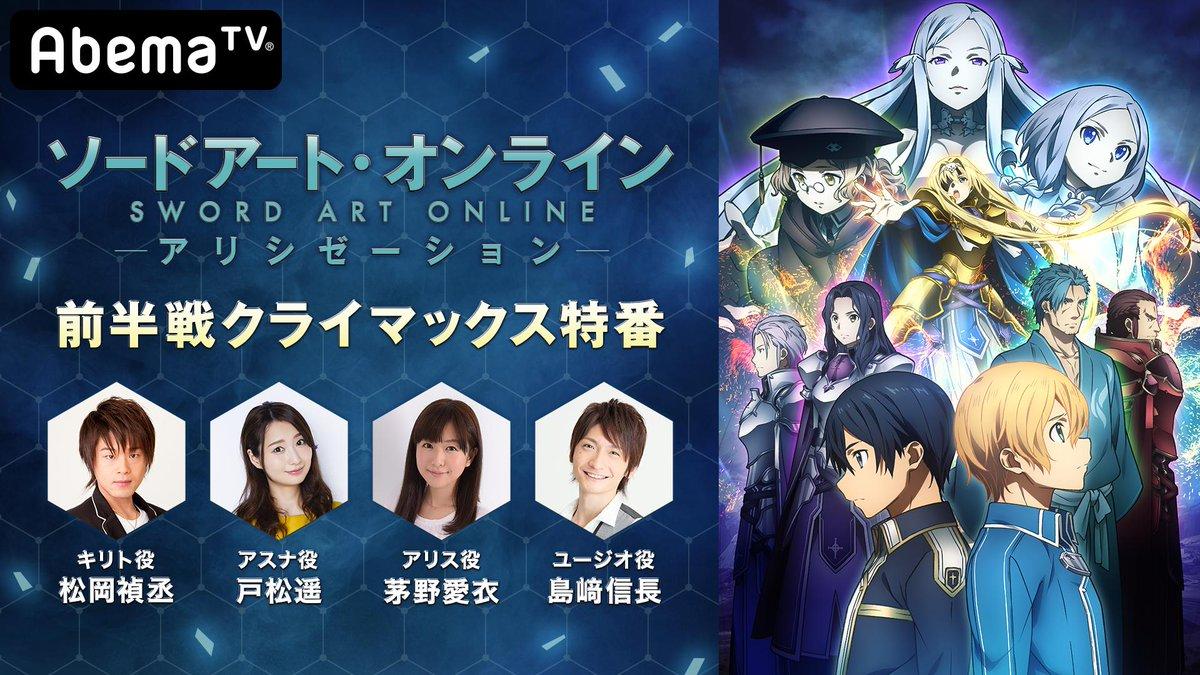 アニメ ソードアート・オンライン 公式's photo on #sao_anime