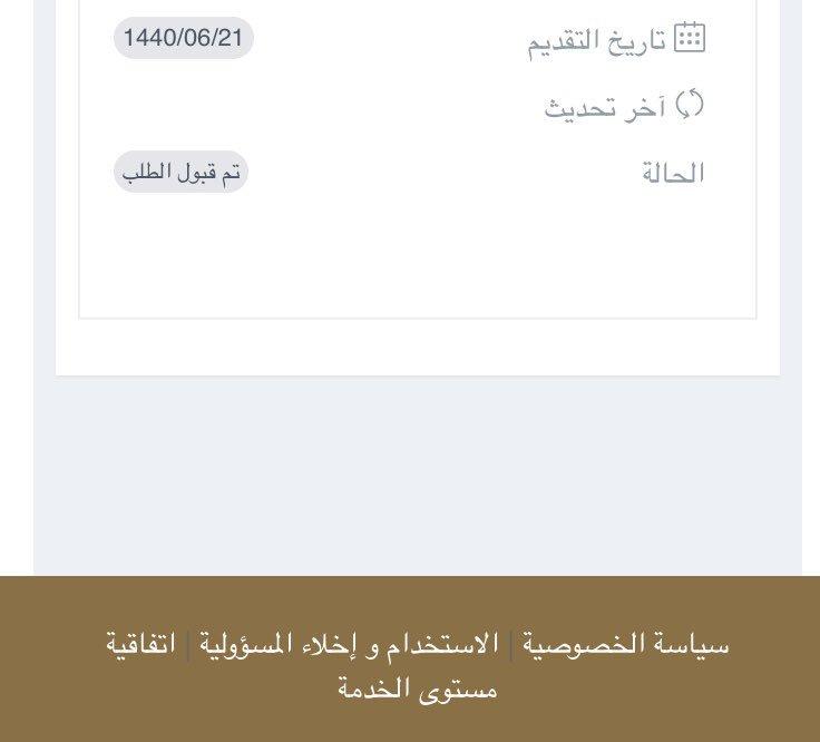 طلب جديد متى موعد نزول الإعانة الشبكة السعودية لذوي الاعاقة