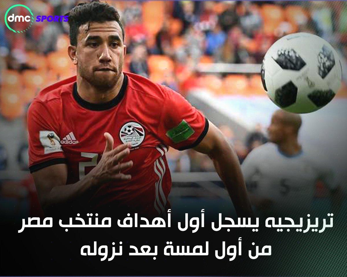 بعد نزوله بلحظات.. تريزيجيه يسجل أول أهداف منتخب مصر في شباك النيجر   النيجر 0 / 1 مصر