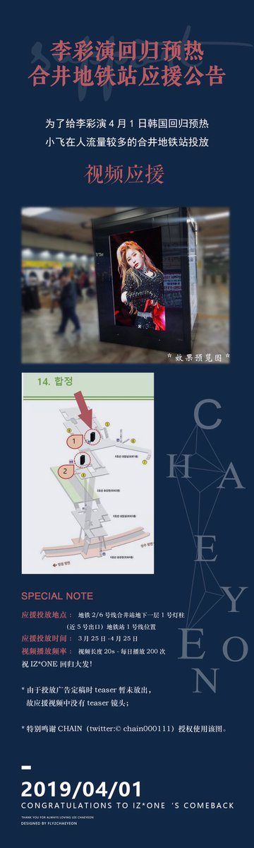 whoa chinese fans got a subway ad to congratulate chaeyeon's comeback   <br>http://pic.twitter.com/9G4rvce2u8
