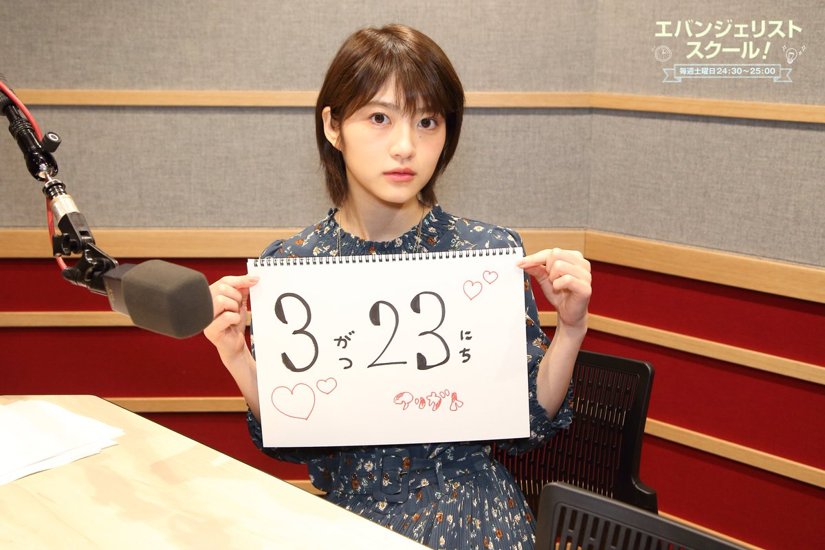 TOKYO FM エバンジェリスト スクール!'s photo on #なぜラジ