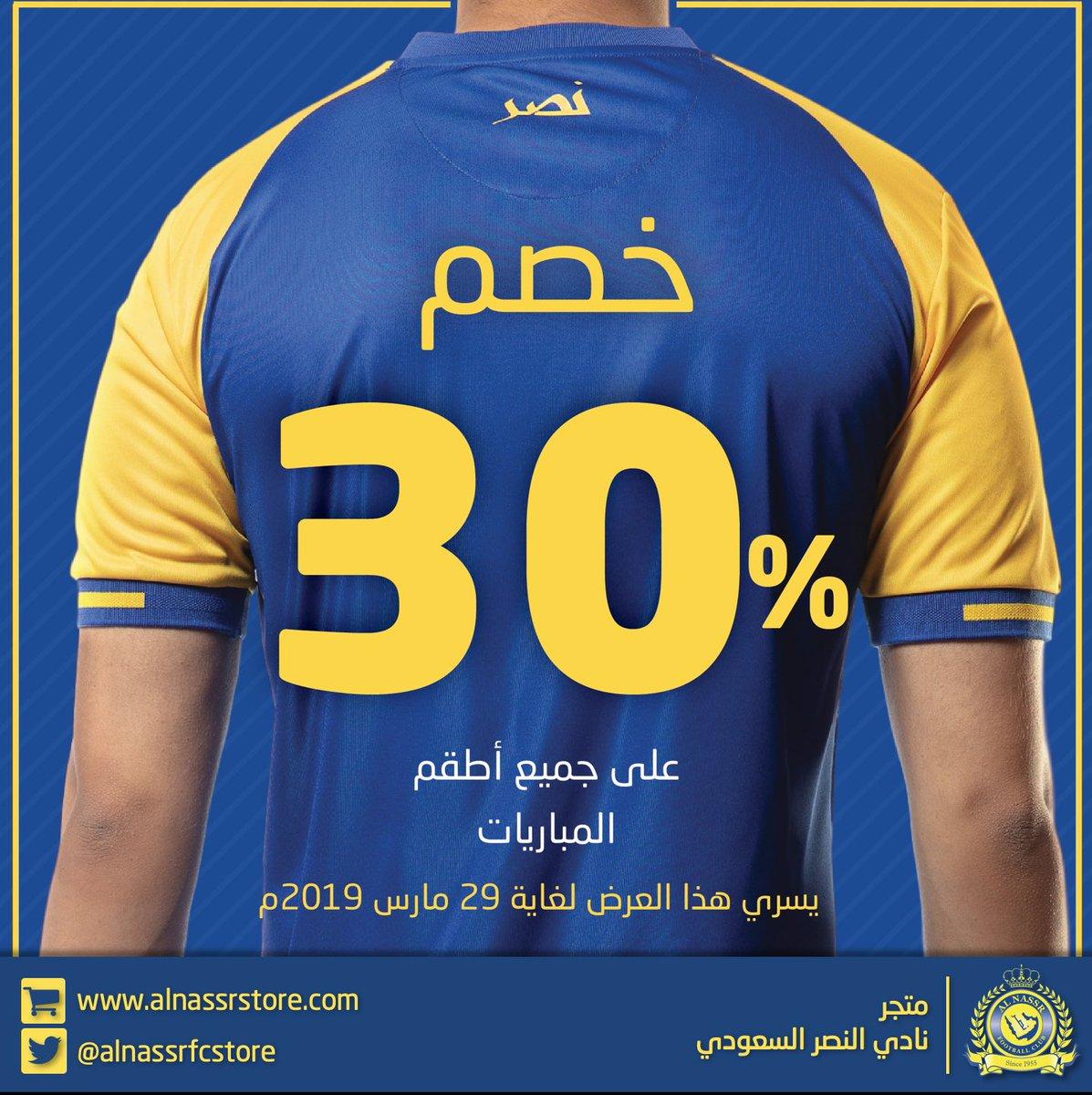 b69bdb5fa4bb6 متجر نادي النصر on Twitter