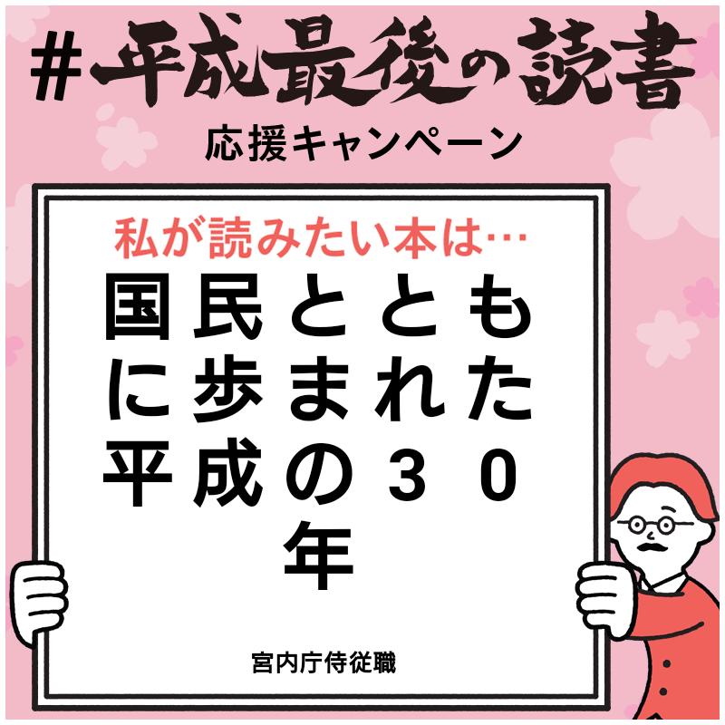 宮内庁侍従職 hashtag on Twitter