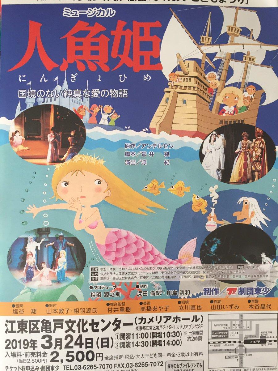 本日人魚姫🧜♀️元気に泳いでまいります✨#劇団東少 #カメリアホール #人魚姫
