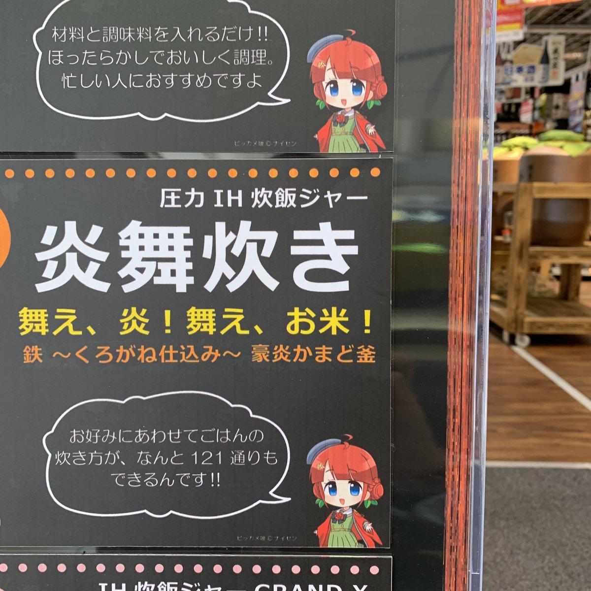 ビックカメラ 赤坂見附店「忙しい人におすすめ」