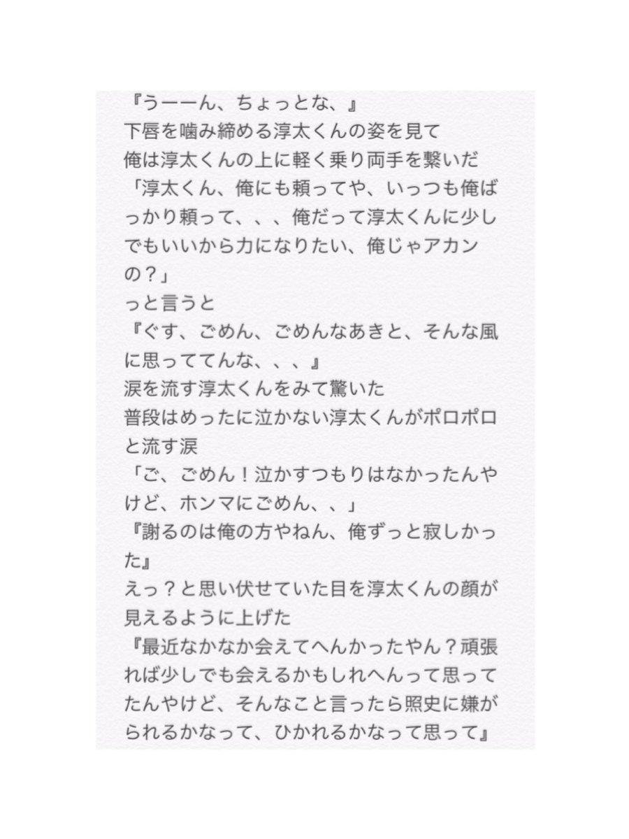 Bl 小説 west ジャニーズ