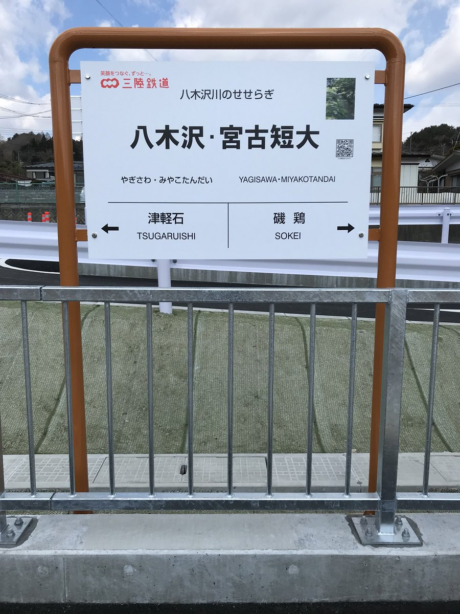 """猫フライ(ねこふらい) on Twitter: """"本日から一般営業を開始した、三陸 ..."""