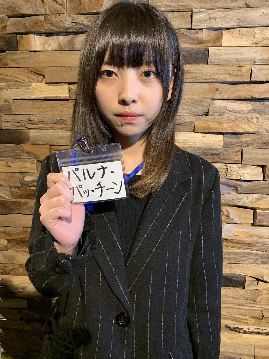 """渡辺""""オセロ弱い""""淳之介 on Twitter: """"パルナ・パッ・チーン #WACK ..."""