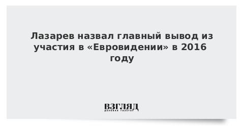 Лазарев назвал главный вывод из участия в «Евровидении» в 2016 году https://t.co/rYgDuRgCOi https://t.co/EGDOVkYCCD