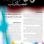 Image for the Tweet beginning: (عُجبُ الذنب): عن أبي هريرة رضي