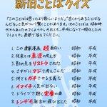 平成も残りわずか...「新旧言葉クイズ」で昭和と平成の言葉を振り返ろう!
