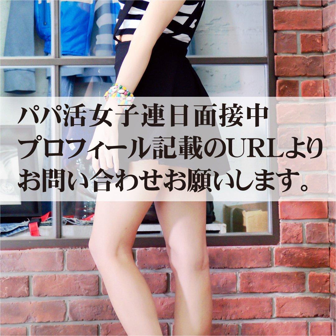 No.1パパ活エージェントです♥︎  【公式サイト】 https://t.co/35HixWhMLg  #ペイターズ #シュガーダディ #シュガダ #p活 #pj #パパ活