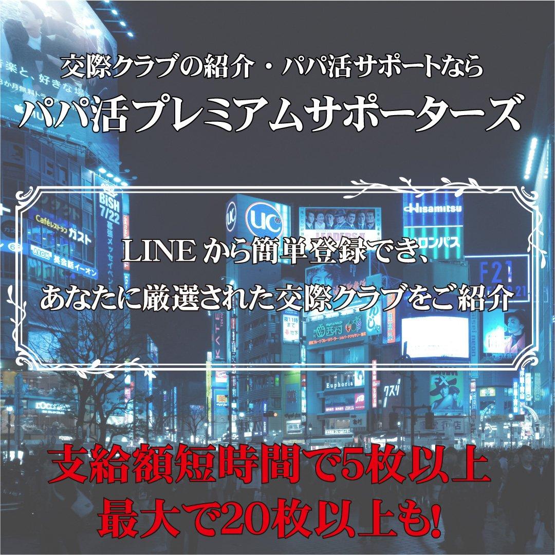 東京 パパ 活
