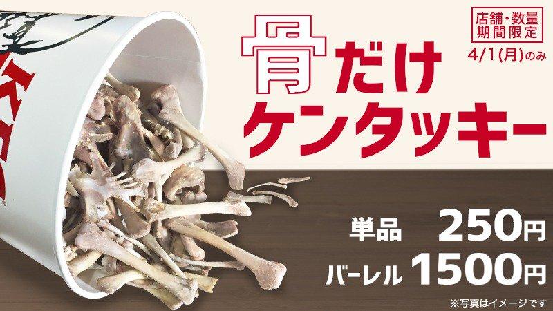 / 待望の新発売! #骨だけケンタッキー \ 皆様からのご要望にお答えして、#オリジナルチキン の骨が登場 圧力釜で揚げたチキンから骨をていねいに取り除きました❕ 鍋にラーメンに使い方は色々 ★単品➡ ★バーレル➡ #エイプリルフール