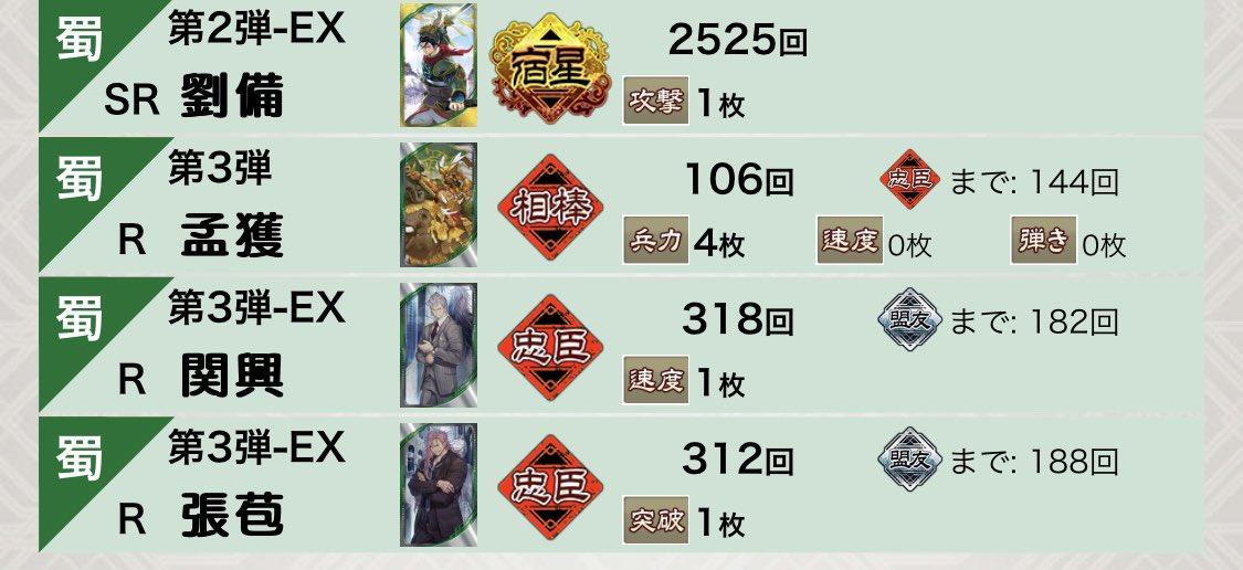 144 三国志 大戦 晒し