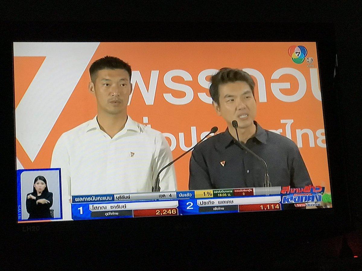 ยี่สิบสี่มีนา's photo on #ThailandElection2019