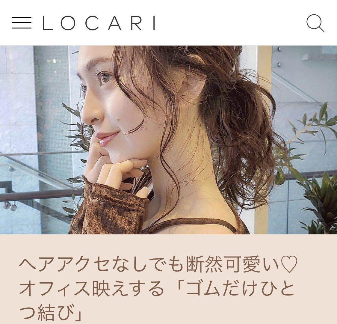 もうすぐ新年度です☆オフィスヘアの定番ひとつ結びをアップデートしてみませんか。簡単にできる「ゴムだけひとつ結び」で好印象をゲットしましょう♡#ロカリ #ピックアップヘアアクセなしでも断然可愛い♡オフィス映えする「ゴムだけひとつ結び」  @locari_jp